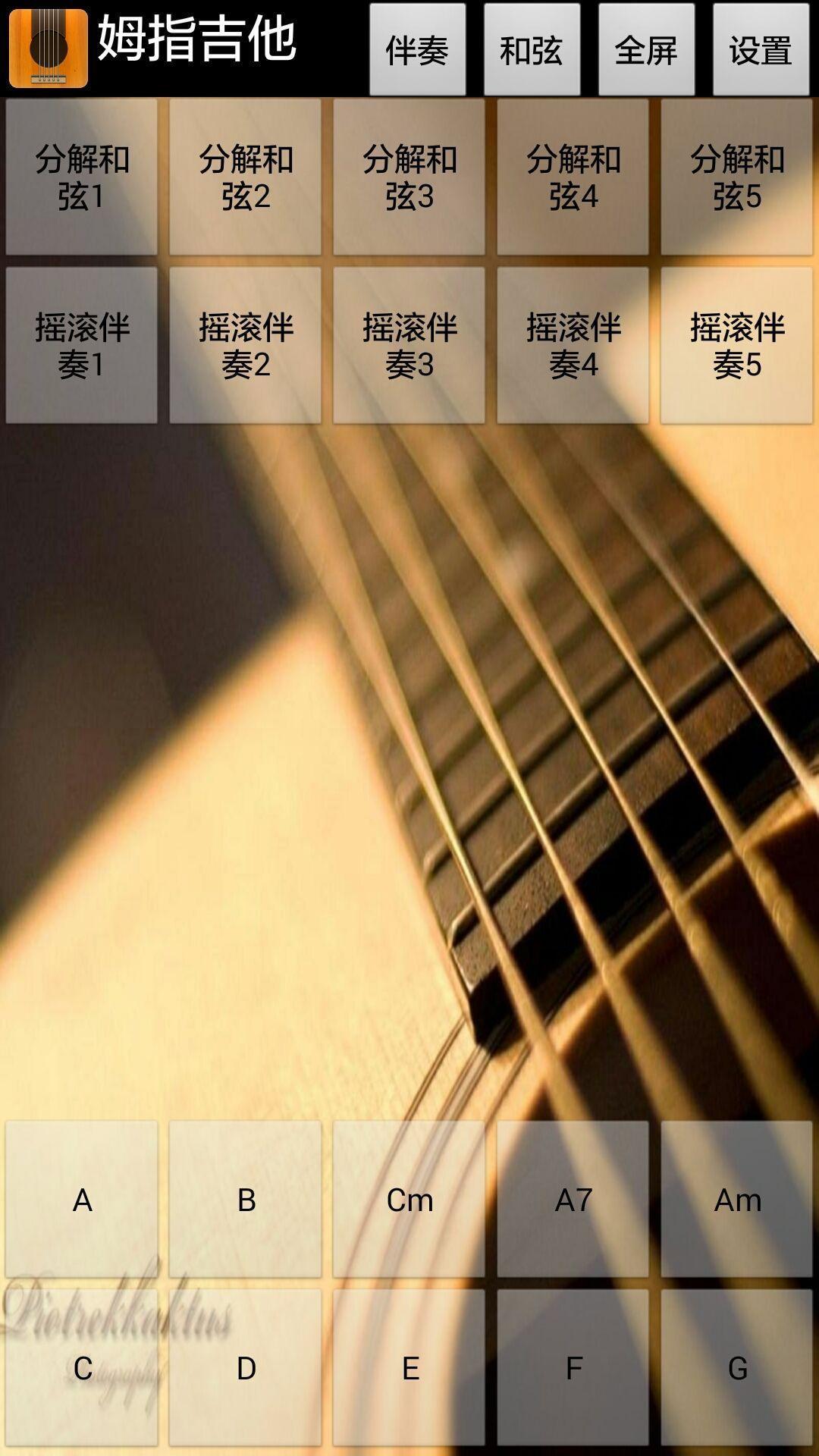 拇指吉他 V1.0.5 安卓版截图4