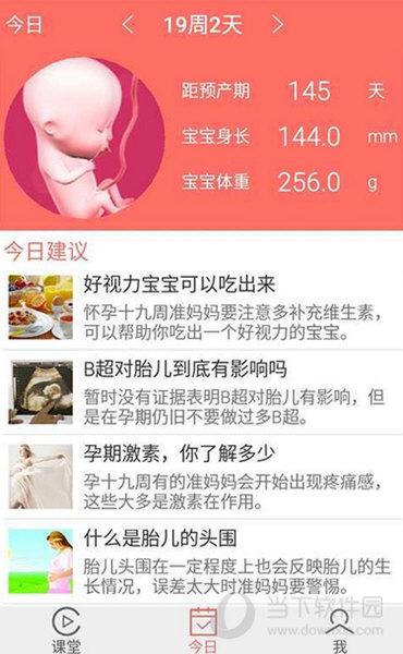 花生产科app