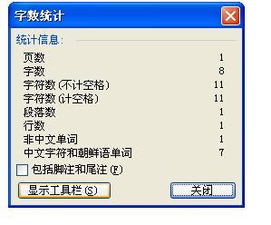 word字数统计界面