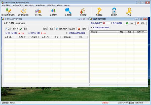 求索会员积分管理系统 v2.0 官方最新版
