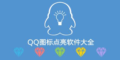 QQ图标点亮软件