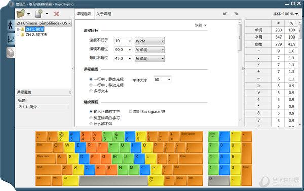 练习打字的软件