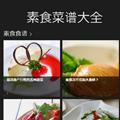 素食菜谱大全 V1.0 免费版
