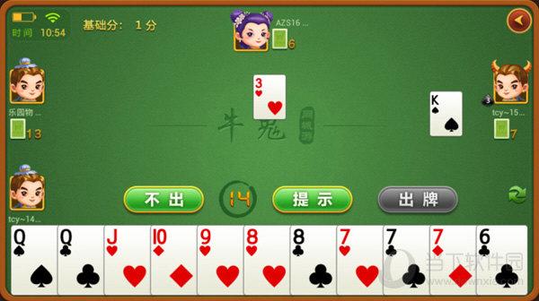 同城游牛鬼 v5.0.20141208 安卓版