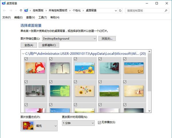 win10怎么自定义桌面 桌面背景设置方法图片