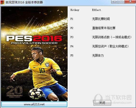 实况足球2016全版本修改器