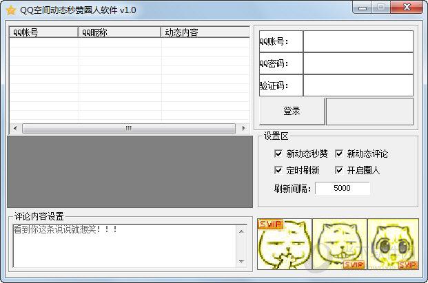 QQ空间动态秒赞圈人软件