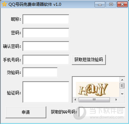 QQ号码免费申请器软件