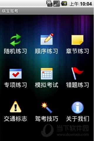 棋宝驾考app