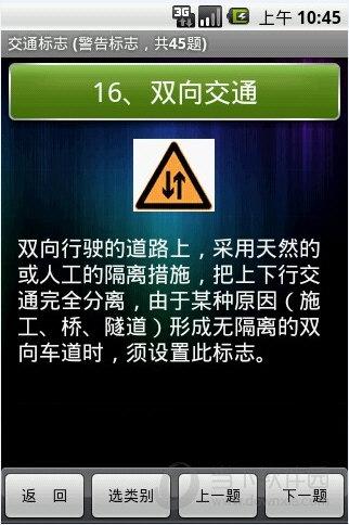 棋宝驾考app下载