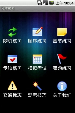棋宝驾考app V1.1 安卓版截图1