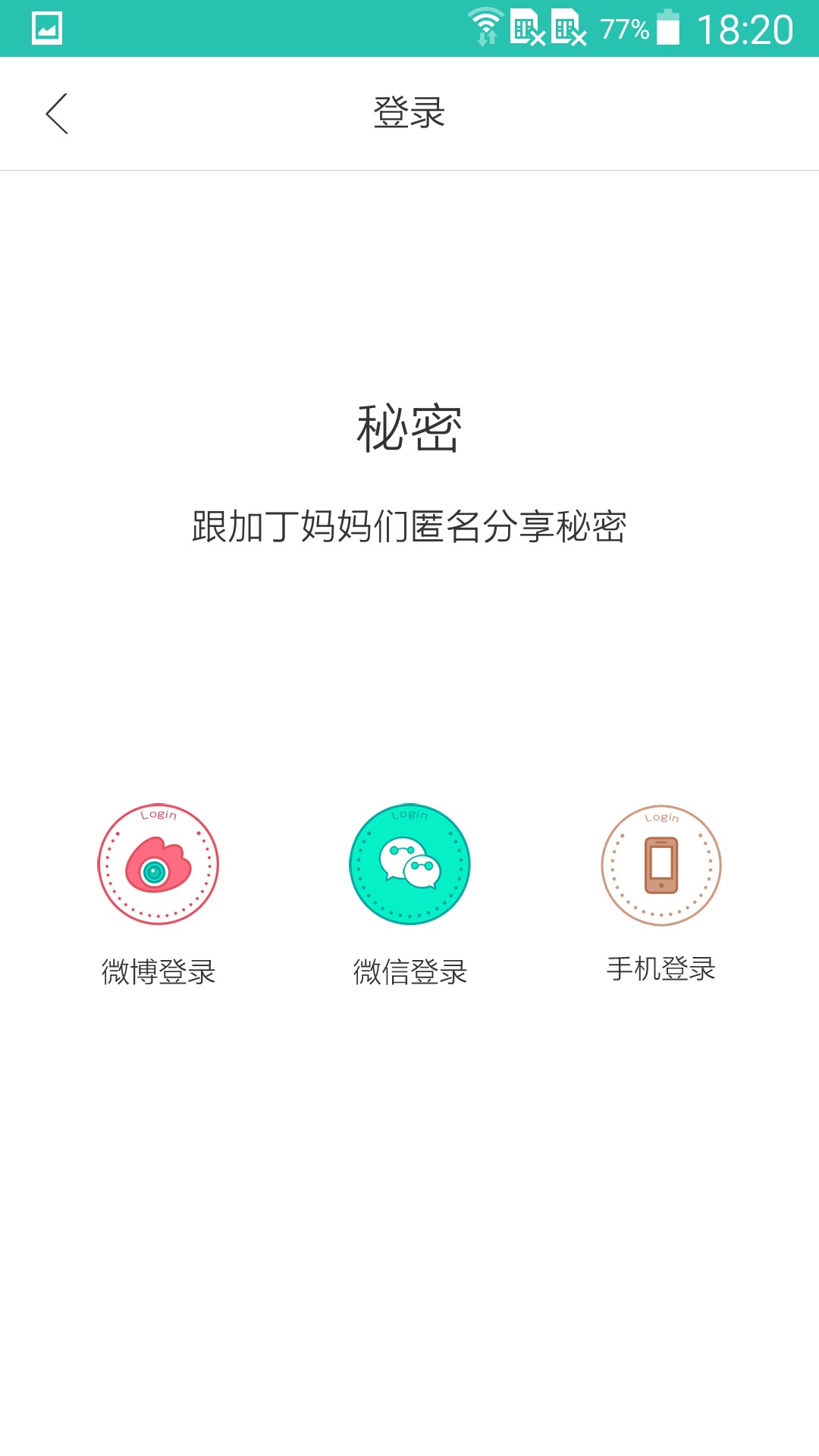 孕妈秘密 V1.0.1 安卓版截图1