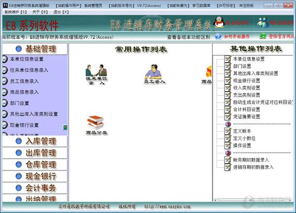 E8进销存财务软件标准版