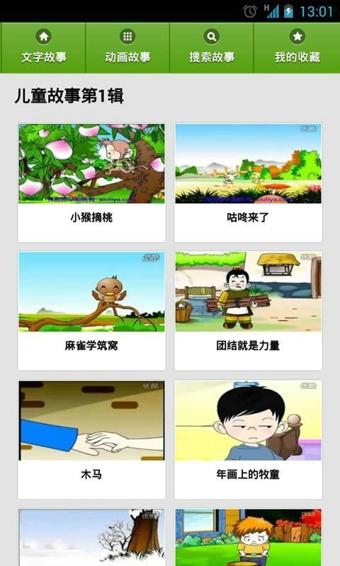 儿童故事大全精选 V1.4.7 安卓版截图4