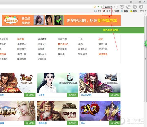 胡巴游戏浏览器