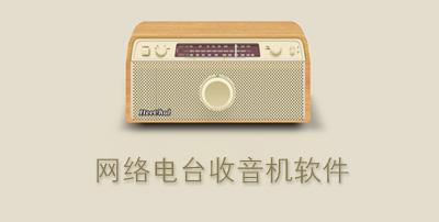 电脑收音机软件