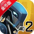 新纪元2修改版 V1.2.2 安卓版