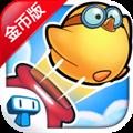 小鸡冒险修改版 V1.0 安卓版