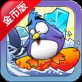 企鹅冲浪冒险修改版 V1.0 安卓版