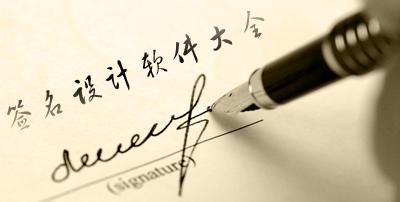签名设计软件