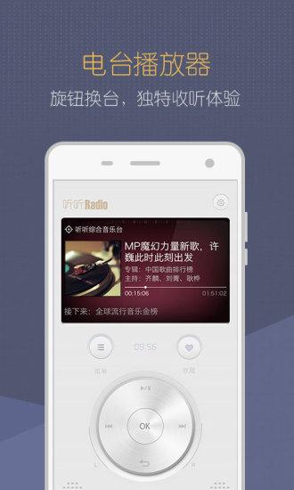 听听Radio V1.1 安卓版截图2