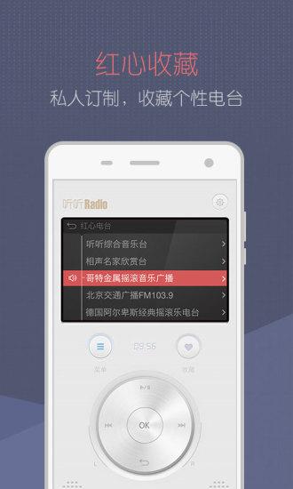 听听Radio V1.1 安卓版截图3