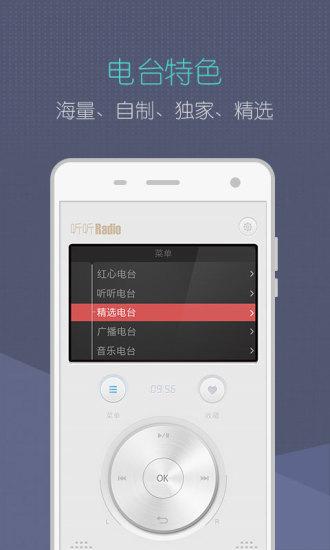 听听Radio V1.1 安卓版截图1