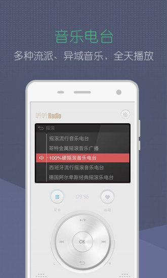 听听Radio V1.1 安卓版截图4