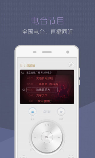 听听Radio V1.1 安卓版截图5