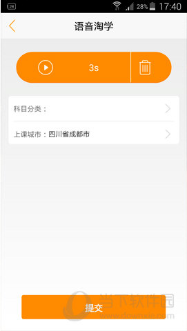 易淘学App