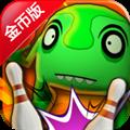疯狂怪兽保龄球修改版 V2.0 安卓版