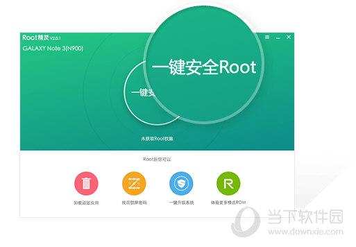 一键root电脑版