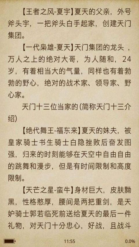 书香云集小说 V5.01 安卓版截图2