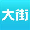 大街 V4.5.5 安卓版