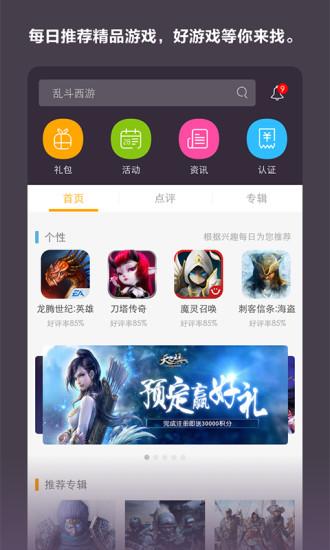 小伙伴app V2.0.0 安卓版截图1