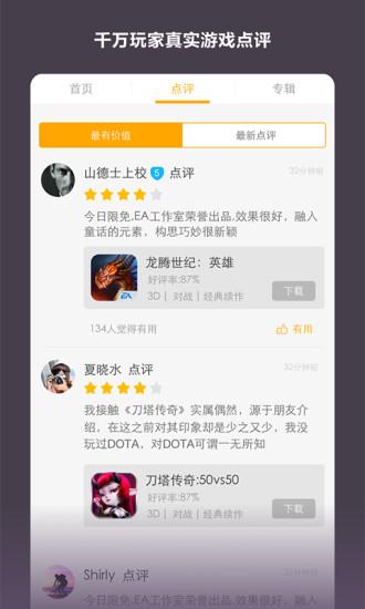 小伙伴app V2.0.0 安卓版截图3