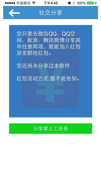掌上工资条 V2.002 安卓版截图4