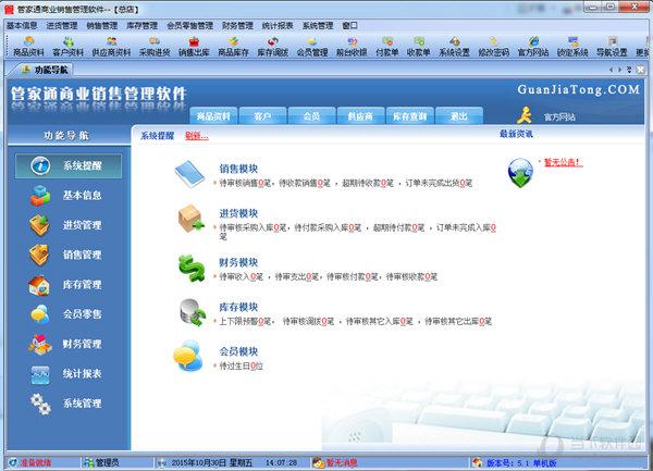 管家通商业销售管理软件