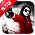 血色天使破解版 V1.0 安卓版