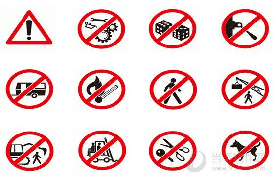 禁止系列电脑图标