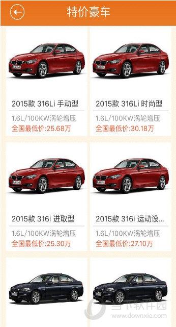 咔咔汽车 V1.5 安卓版截图3