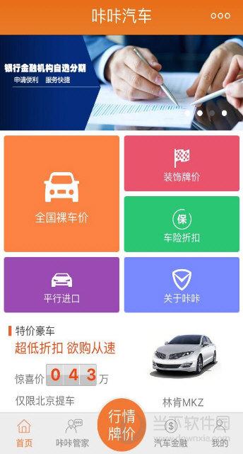 咔咔汽车 V1.5 安卓版截图1