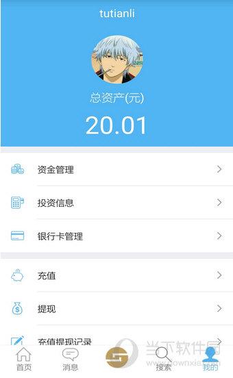 盛世财富app