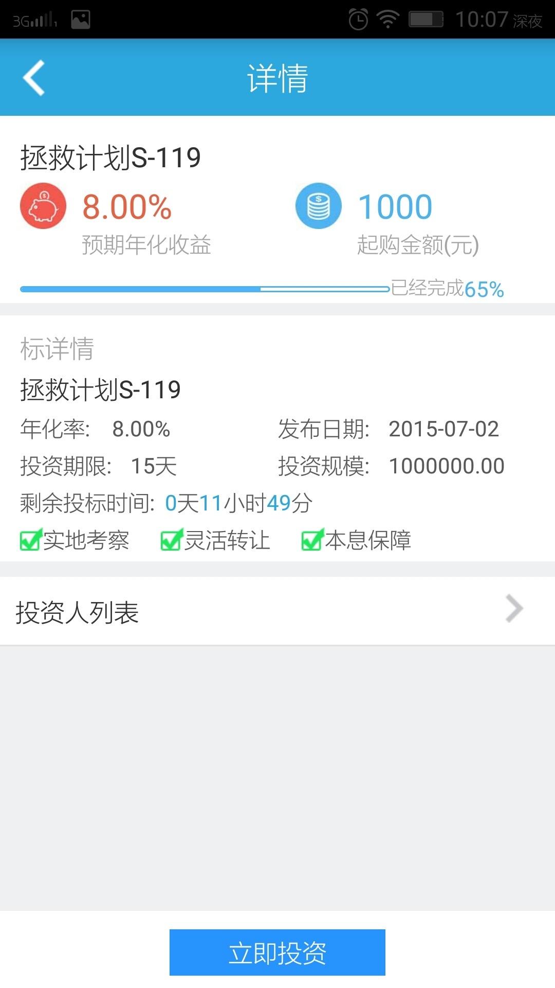 盛世财富 V1.0.6 安卓版截图2