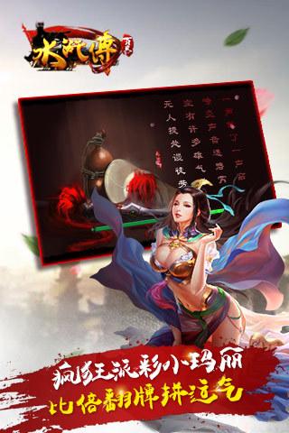 百易水浒传 V1.0 安卓版截图1