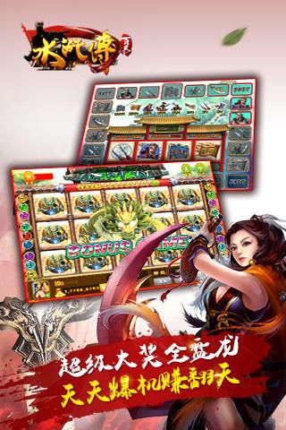 百易水浒传 V1.0 安卓版截图2