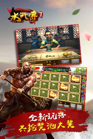 百易水浒传 V1.0 安卓版截图3