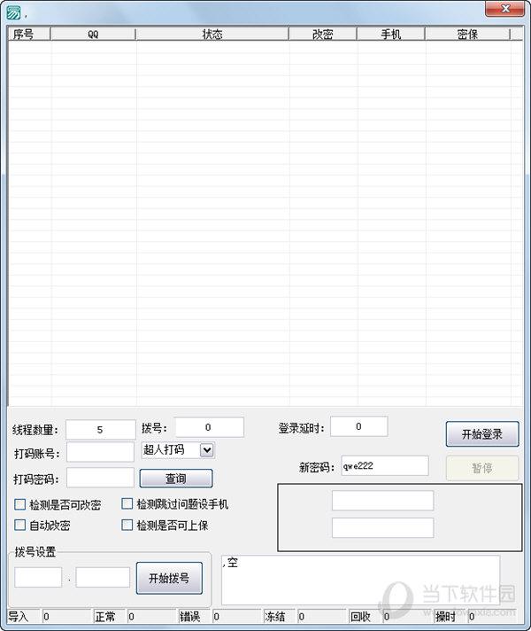 QQ冻结账号改密码软件