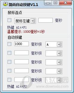 键盘鼠标自动按键器