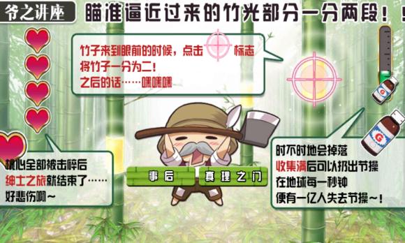 竹取物语中文版 V1.1 安卓版截图4